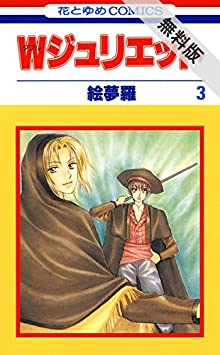 Wジュリエット【期間限定無料版】 3 (花とゆめコミックス)