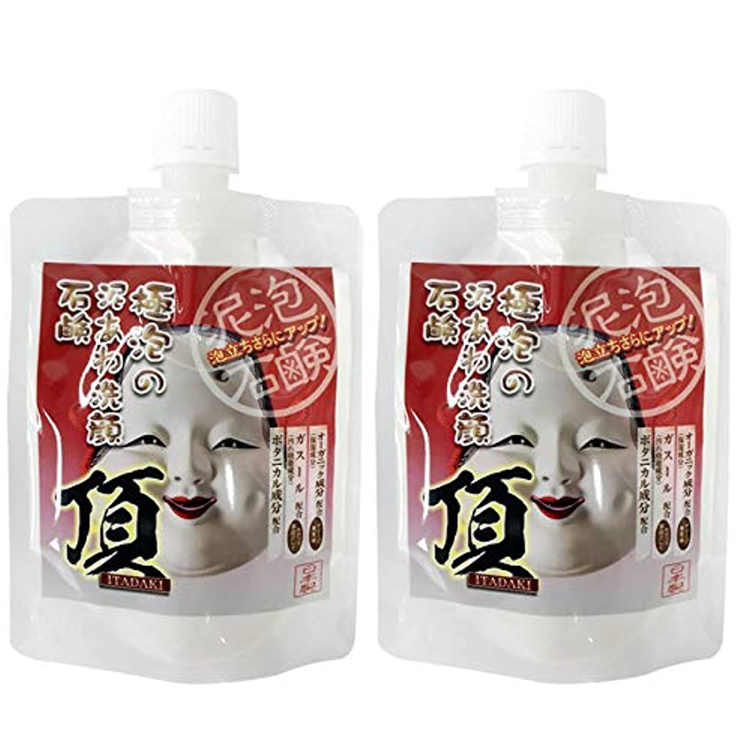 リス恐れくびれた極泡の泥あわ洗顔石鹸 頂 130g×2 ガスール 豆乳 ボタニカル 酒粕 エキス配合