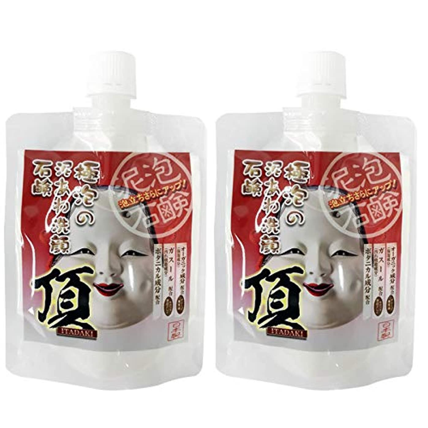 肘リビングルーム願う極泡の泥あわ洗顔石鹸 頂 130g×2 ガスール 豆乳 ボタニカル 酒粕 エキス配合