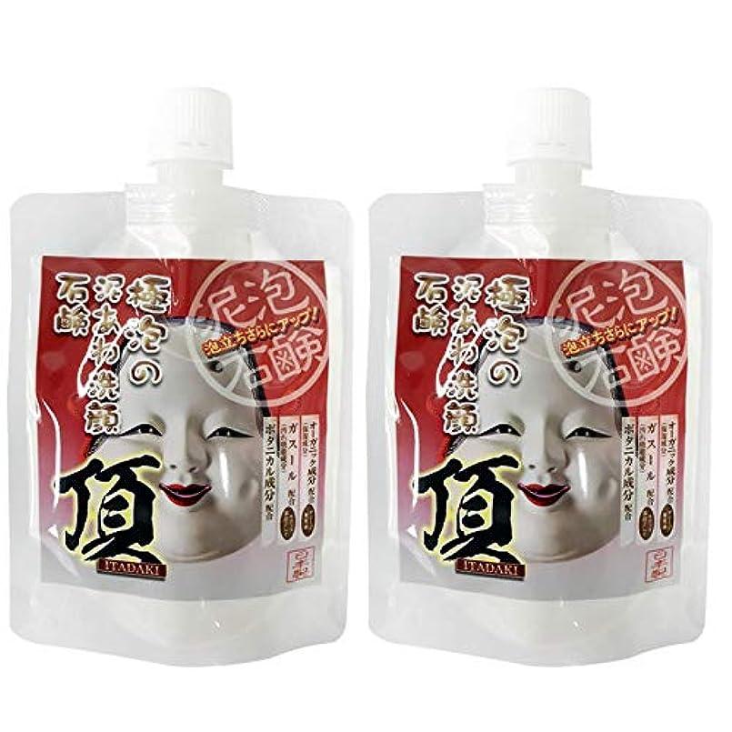 平方はちみつミトン極泡の泥あわ洗顔石鹸 頂 130g×2 ガスール 豆乳 ボタニカル 酒粕 エキス配合