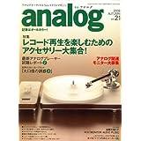 analog (アナログ) 2008年 10月号 [雑誌]