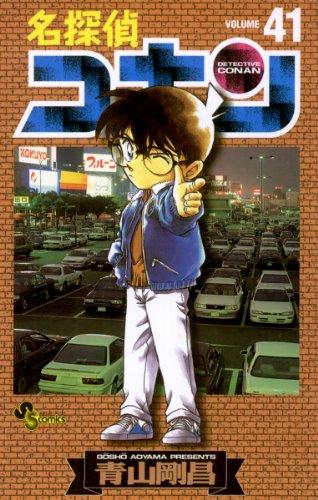 名探偵コナン(41) (少年サンデーコミックス)