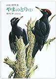 やまのとり 1 (薮内正幸・日本の野鳥3【ハードカバー版】) (日本の野鳥 3)