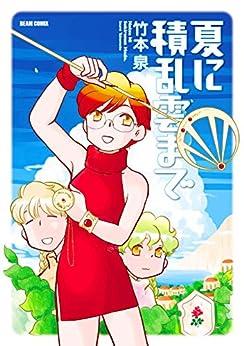 [竹本 泉]の夏に積乱雲まで<夏に積乱雲まで> (ビームコミックス)