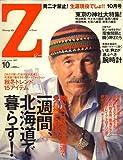 Z (ジー) 2007年 10月号 [雑誌]