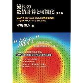 流れの数値計算と可視化  第3版  SIMPLE法とMAC法による熱流体解析 Tecplot ダウンロードライセンス付