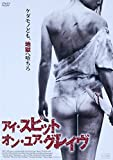 アイ・スピット・オン・ユア・グレイヴ[DVD]