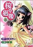 桜の猫姫 1巻