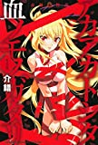 赤赫血物語(1) (講談社コミックス)