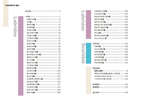 ベラ&ブダイ: 日本で見られる192種+幼魚、成魚、雌雄、婚姻色のバリエーション (ネイチャーウォッチングガイドブック)