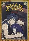 スクラップド・プリンセス(4)[DVD]