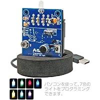 プログラミングLED ライト 基板組立済( 光・音・赤外線センサー付)
