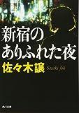 新宿のありふれた夜 (角川文庫)