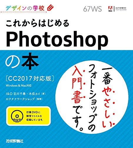 デザインの学校 これからはじめるPhotoshopの本 [CC2017対応版]の詳細を見る