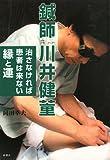 鍼師川井健〓 治さなければ患者は来ない縁と運