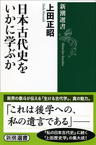 日本古代史をいかに学ぶか (新潮選書)の詳細を見る