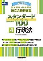 司法試験・予備試験 スタンダード100 (4) 行政法 2019年 (司法試験・予備試験 論文合格答案集)