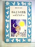 ほんとうの空色 (1980年) (講談社青い鳥文庫) 画像