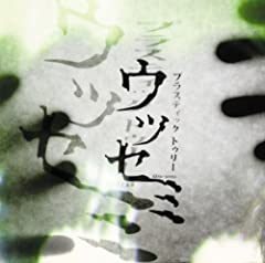 Plastic Tree「斜陽」のジャケット画像