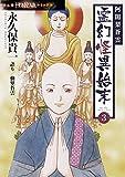 阿闍梨蒼雲 霊幻怪異始末 コミック 1-3巻セット
