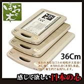 小柳産業 木製まな板 ほおの木幅広まな板 加工一枚板 小 36cm 41011