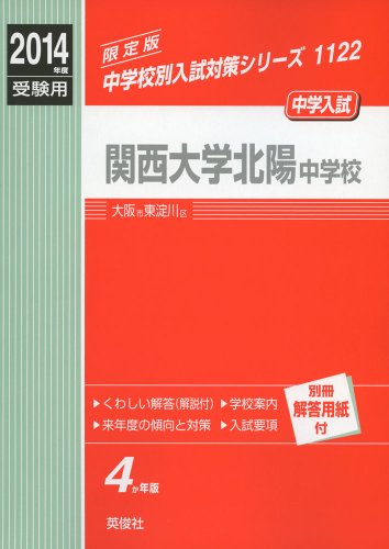 関西大学北陽中学校 2014年度受験用 赤本1122 (中学校別入試対策シリーズ)の詳細を見る