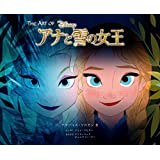 The Art of アナと雪の女王(ジ・アート・オブ アナと雪の女王) (WALT DiSNEY PICTURES)