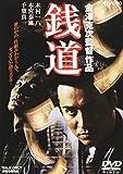 銭道[DVD]