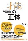 「才能の正体 (NewsPicks Book)」販売ページヘ