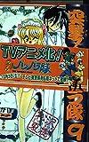 突撃!パッパラ隊 9 (ガンガンコミックス)