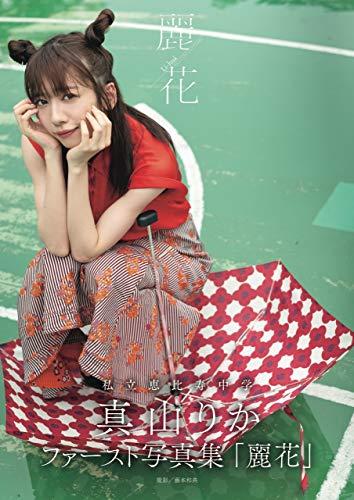 【Amazon.co.jp 限定】真山りかファースト写真集「麗花」Amazon限定表紙版