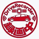【shop-060】ドライブレコーダー ● 乗用車用 カッティングステッカー【赤】