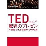 Amazon.co.jp: TED 驚異のプレゼン 人を惹きつけ、心を動かす9つの法則 電子書籍: カーマイン ガロ, 土方 奈美: Kindleストア