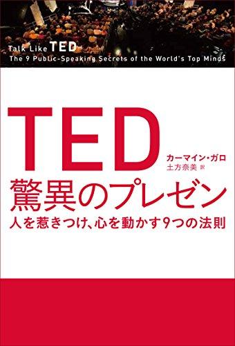 TED 驚異のプレゼン 人を惹きつけ、心を動かす9つの法則書影