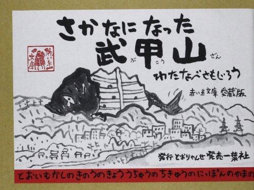 さかなになった武甲山 (赤い糸文庫 愛蔵版)