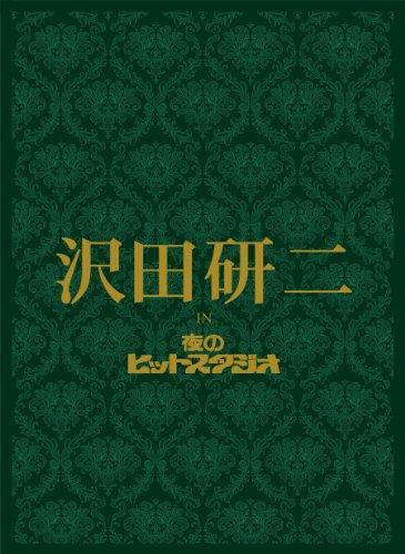 沢田研二 沢田研二 in 夜のヒットスタジオ [DVD]
