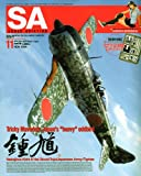 SCALE AVIATION (スケールアヴィエーション) 2009年 11月号 [雑誌]