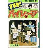 すすめ!!パイレーツ(8) (ジャンプコミックス)