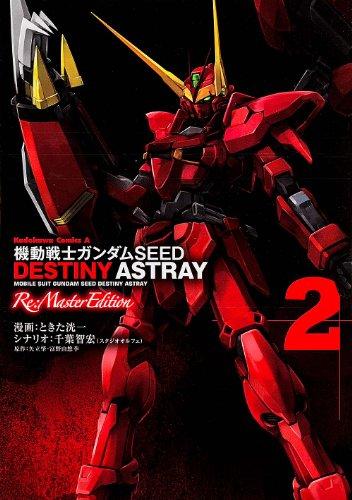 機動戦士ガンダムSEED DESTINY ASTRAY Re:Master Edition (2) (カドカワコミックス・エース)の詳細を見る