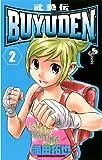 BUYUDEN(2) (少年サンデーコミックス)
