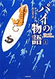 cover of パイの物語(上) (竹書房文庫)