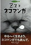 Zzzネコマンガ―CATCOMIC〈6〉 (Cat comic (6))