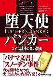 堕天使バンカー ──スイス銀行の黒い真実 (ウィザードブックシリーズ)