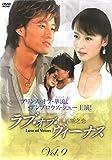 ラブ・オブ・ヴィーナス Vol.9[DVD]