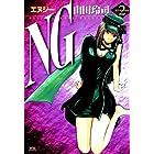 NG(エヌジー)(2) (ヤングサンデーコミックス)