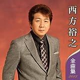 西方裕之 全曲集 2012