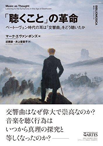 「聴くこと」の革命: ベートーヴェン時代の耳は「交響曲」をどう聴いたか (叢書ビブリオムジカ)の詳細を見る