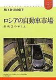 ロシアの自動車市場―激戦区のゆくえ (ユーラシア・ブックレット)
