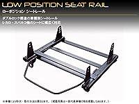 サイド留めシートレール レカロSP-GN用 スカイラインV35 V35 助手席側