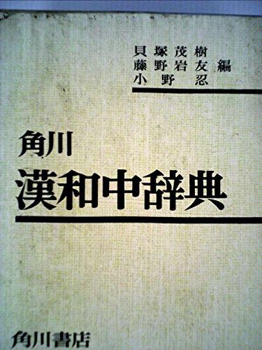 角川漢和中辞典 (1959年)